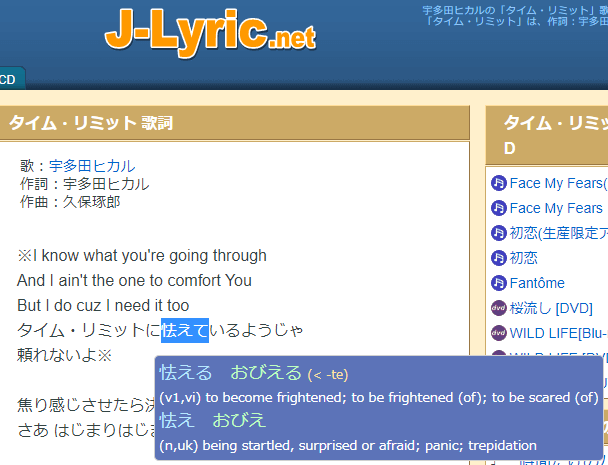 japanese-lyrics-kanji-reader