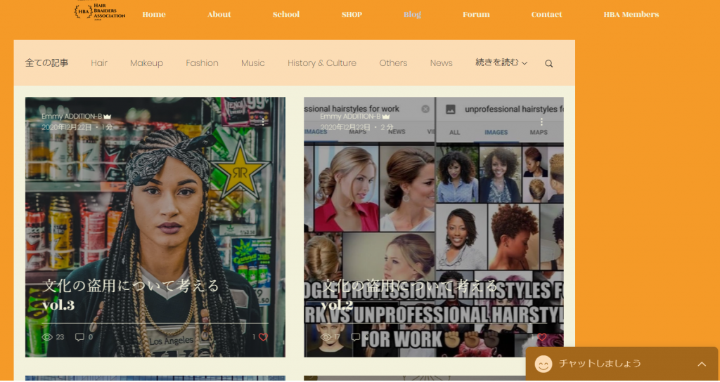 Website for National Braiding Association Japan