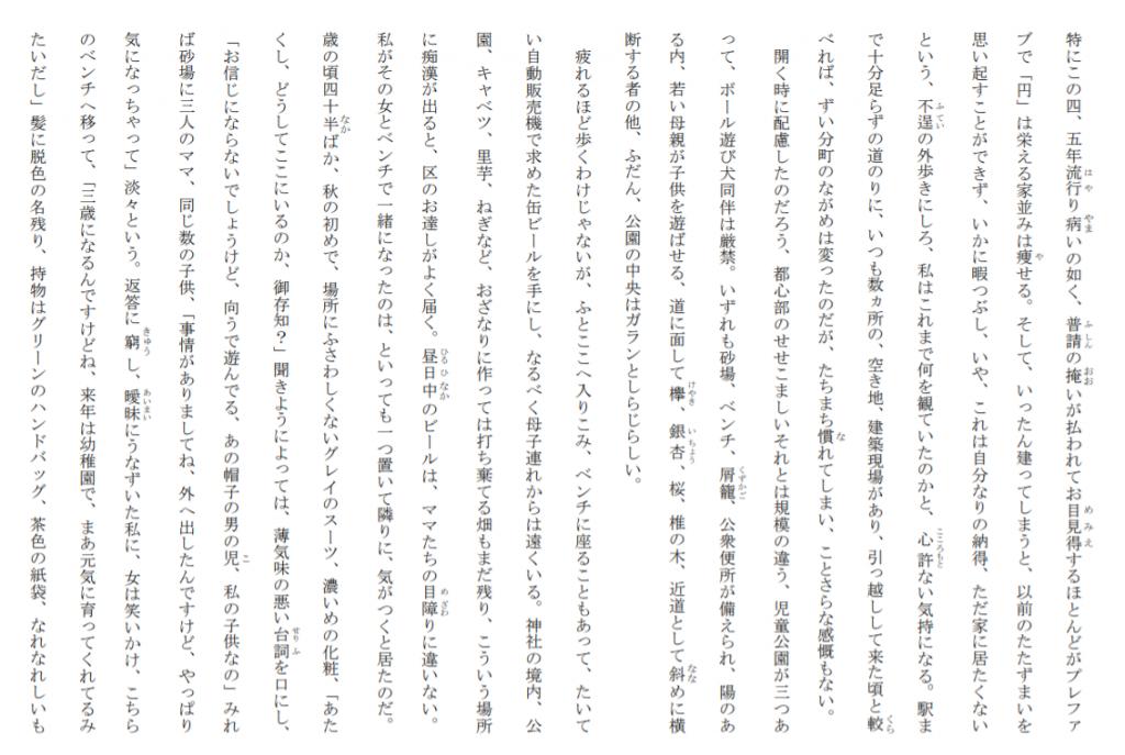 tokyo story translation sample original japanese
